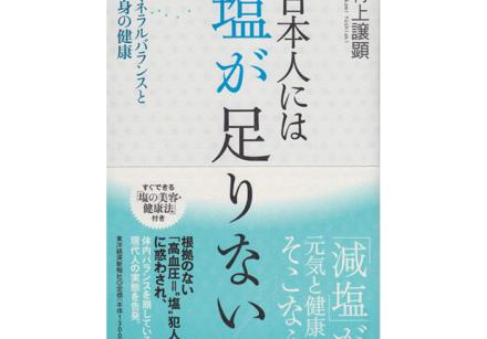 『日本人には塩が足りない!』