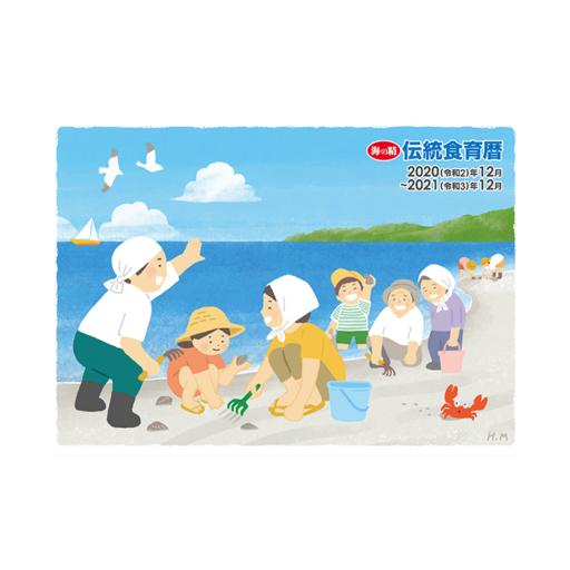 『海の精 伝統食育暦』
