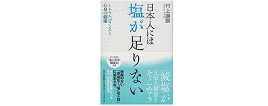 日本人には塩が足りない