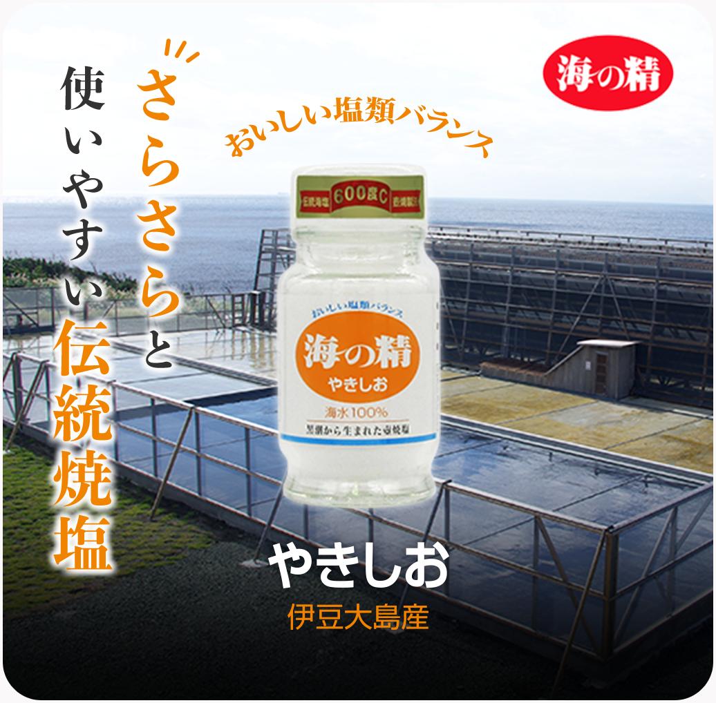 海水100% 天日と平釜 日本の伝統海塩 「海の精(うみのせい)」 |